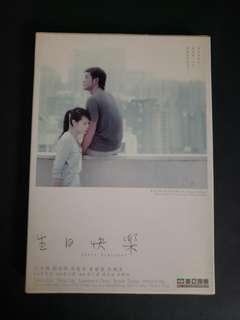 生日快樂 DVD 劉若英 古天樂