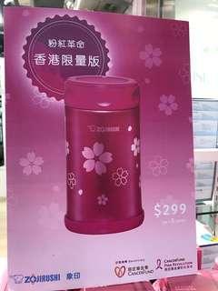 象印 燘燒壺 750ml (粉紅革命香港限量版深粉紅色/ 淺粉紅色)