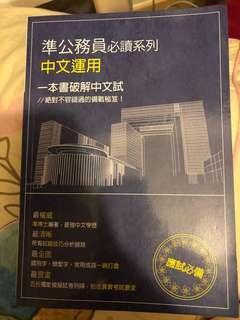 Cre 中文運用書