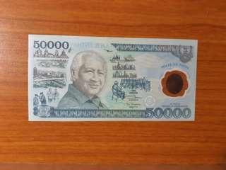 1993 Indonesia 1st Polymer Banknote 50000 Rupiah - Soeharto