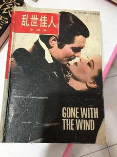 Gone with Wind ( 乱世佳人)Chinese friction