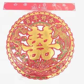 大囍字 (2) (全新) 直徑35.5cm