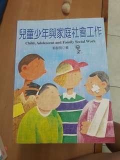 兒童家庭社會工作