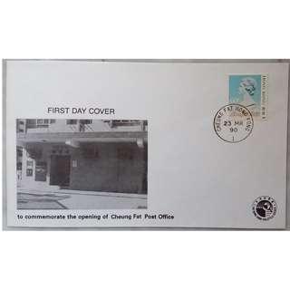 香港 1990年 長發郵局開局封