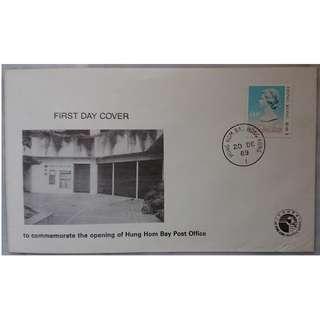 香港 1989年 紅磡灣郵局開局封