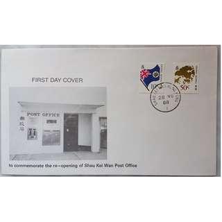 香港 1988年 筲箕灣郵局開局封