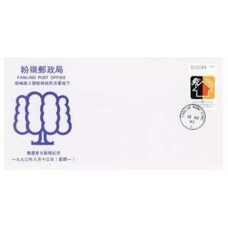 香港 1990年 粉嶺郵局開幕紀念封