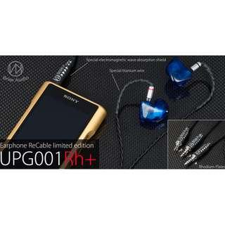 Brise Audio UPG001 Rh+ (Limited Edition) Audiophile In-Ear-Monitor Cable (3.5mm-to-MMCX, 1.2m)