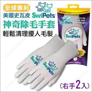 【全新品出清】美國SwiPets史瓦皮《神奇除毛手套2入組》$490送試吃包