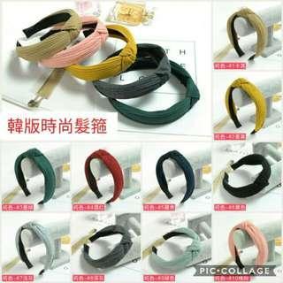 🚚 韓版新款髮飾交叉打結寬邊髮箍/時尚髮箍蝴蝶結/髮飾 商品款式共有17種