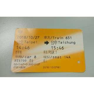 2018.10.27 高鐵票根 收藏用