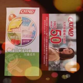 CATALO 購物禮券 $50