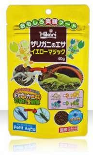 Hikari Yellow Magic Food for Crayfish/Lobster