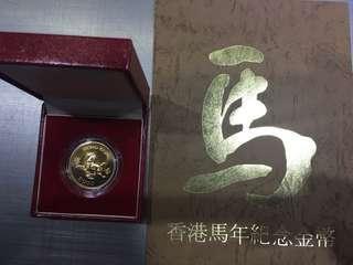 1978年香港12生肖馬年紀金幣