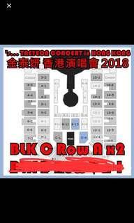 低於原價平放 11.17 金太妍香港演唱會 $1680 票價 兩連位