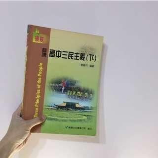 ⚫️ᴿ龍騰 高中三民主義(下)
