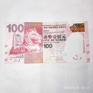 $100港幣A版,豹子号