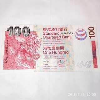 $100 港幣, AA補版