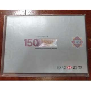匯豐紀念鈔 150th Anniversary Banknote 單張AA 982103 AA639680 AA982101
