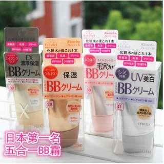 Kanebo Freshel 毛穴BB cream 50g