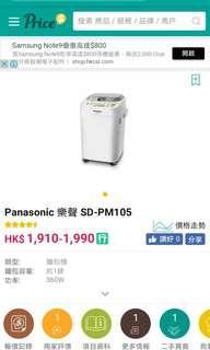 Panasonic 樂聲牌 麵包機