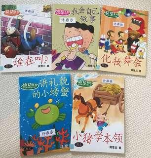 EdVenture Chinese Readers Preschool K1 K2