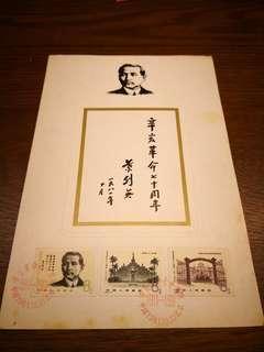 1981年 中國郵政 辛亥革命七十週年 集郵 郵票 stamp