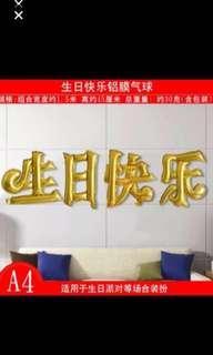 生日快乐 Happy birthday chinese balloon