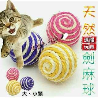 迷你天然劍麻球⚽ 逗貓磨抓玩具 🐈 大小顆 #逗趣 #好玩  #耐咬玩具