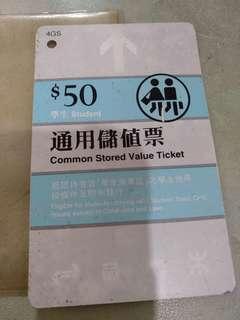 儲值票,入面沒有銀碼