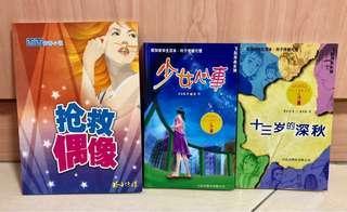 Chinese Fiction Books (抢救偶像,少女心事 & 十三岁的深秋)