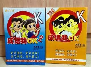 Chinese Books on Idioms (成语我OK and 成语我OK 2)
