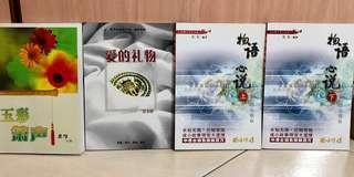 Chinese Books with Short Stories (五彩箫声,爱的礼物 & 物语 心说)