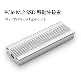 🚚 [NVMe] M2 To Type-C 外接盒 M2外接盒 M.2外接盒 M2 To USB (送Type-C to USB連接線 )