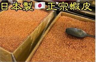 日本🇯🇵正宗靚蝦皮-300g ✨✨