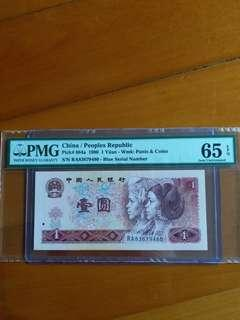 速銷價,80年一元,pmg65E