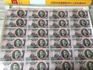 North Korean Uncut 5,000 x 24