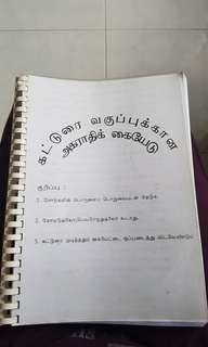 NEW Book of Translated Words (ENGLISH to TAMIL)