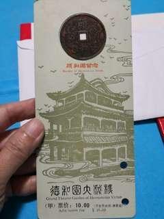 80年代頤和園入場券(附記念幣)