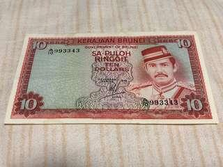 1976 Brunei $10 Second Series in About Uncirculated Condition
