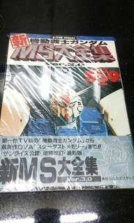B-Club出版-- 機動戦士ガンダム 新MS大全集 Ver.3,(玩具模型)