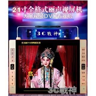 3C戰神【免運】21寸高清DVD播放機/卡拉ok/記憶卡隨身碟電台播放/看戲機/DVD播放器