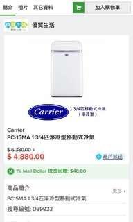 冷氣機(可移動的,9成新)