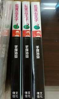 藍寶石王子 全3期完 文傳版漫畫