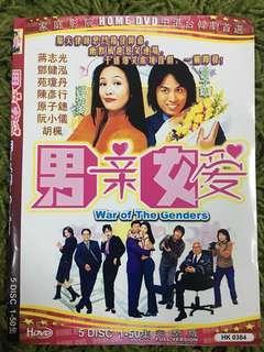 DVD TVB SERIES: WAR OF THE GENDERS