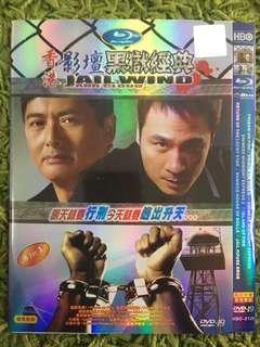 DVD 8 in 1 MOVIE: JAIL WIND AND CLOUD COLLECTION (1 disc)