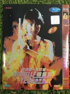 DVD 16 IN 1 MOVIE: MICHELLE YEOH COLLECTION (2disc)