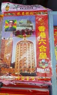 香港六合皇日曆2019 六合彩貼士日曆 calendar