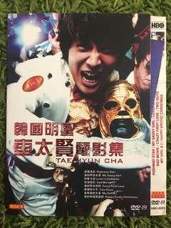 DVD 8 IN 1 MOVIE: TAE HYUN CHA COLLECTION (1 disc)