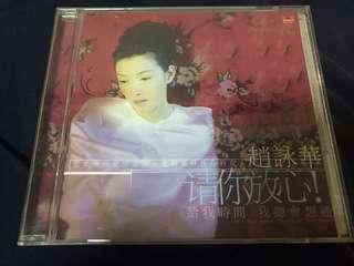 趙詠華 請你放心 CD